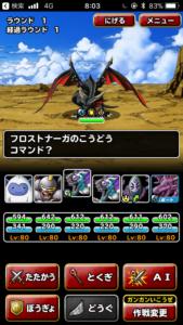 黒鉄の巨竜攻略3
