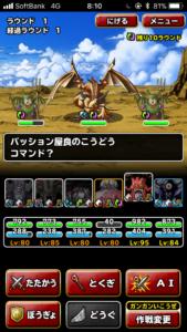 黄金の巨龍攻略2