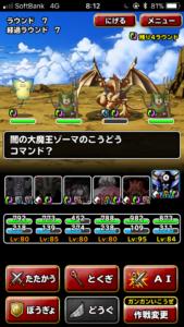 黄金の巨龍攻略3