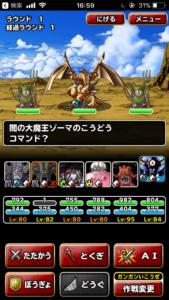 黄金の巨竜安定攻略1