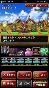 黄金の巨竜安定攻略3