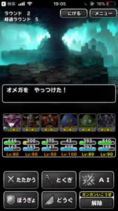 オメガフロア5