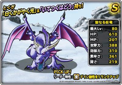 聖なる巨竜 マダンテ