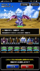 聖なる巨龍4