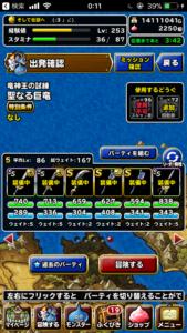 聖なる巨龍2